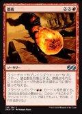 【日本語Foil】燃焼/Conflagrate