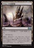 【日本語Foil】ダクムーアの回収場/Dakmor Salvage
