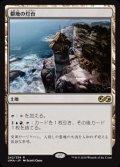 【日本語Foil】僻地の灯台/Desolate Lighthouse