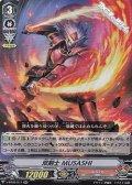【RR】双剣士 MUSASHI