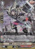 【RR】忍獣 リーブスミラージュ