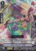 【☆特価】【RR】ジャンピング・ジル