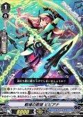 【RR】戦場の歌姫 ビビアナ