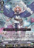 【VR】団結の守護天使 ザラキエル