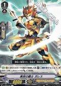 【C】美技の騎士 ガレス