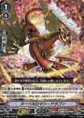 【RRR】ヌーベルロマン・ドラゴン