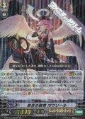 【Re】黒衣の戦慄 ガウリール