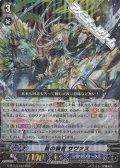 【RRR】嵐の覇者 サヴァス