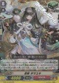 【RR】忍妖 タマユキ
