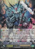 【RR】覇道竜 クラレットソード・ドラゴン・リヴォルト