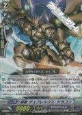 【RR】刻獣 デュプレックス・ドラゴン