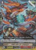 【PR】マザーオーブ・ドラゴン