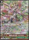 【SP】薫風の花乙姫 イルマタル