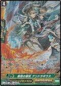 【SP】鮮烈の聖杖 アンドラギウス