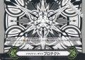 【GM】イマジナリーギフト プロテクトII(GM2/0050)