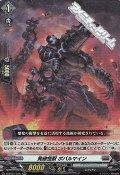 【RR】発破怪獣 ボバルマイン
