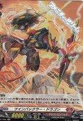 【H】ツインバックラー・ドラゴン