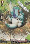 【H】白光竜 パラソラース