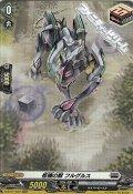【H】柩機の獣 フルグルス