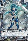【RRR】極光戦姫 ペリオ・ターコイズ