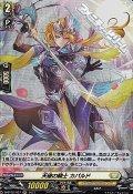 【H】天破の騎士 カパルド