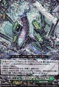 【RRR】旗艦竜 フラッグバーグ・ドラゴン
