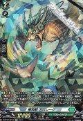 【SP】樹角獣 ガボレーグ