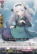 【R】涼凪の歌姫 クリスティーヌ