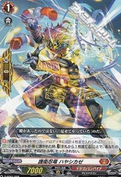 画像1: 【SD】護衛忍竜 ハヤシカゼ