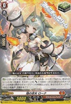 画像1: 【SD】焔の巫女 ローナ