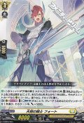 【SD】天剣の騎士 フォート