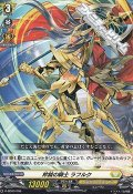 【SD】斧鉞の騎士 ラフルク