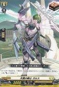 【SD】天貫の騎士 ガルス