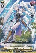 【SD】天裂の騎士 リーヴ