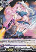 【SD】極光戦姫 リサット・ピンク