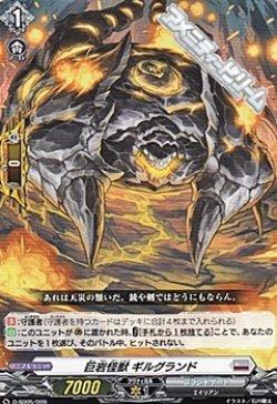 画像1: 【SD】巨岩怪獣 ギルグランド