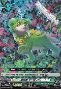 【RRR】樹角獣 クースィー