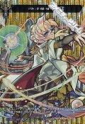 【MSR】輝かしき純真の巫女 真珠