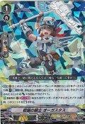 【RRR】戦鎚の騎士 オーガスタス