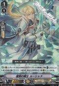 【RRR】雄剣の騎士 ルーシャス