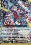 【RRR】水龍の女神 トヨタマヒメ