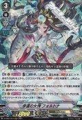 【RRR】幸運の女神 フォルトナ