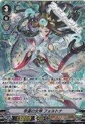【SP】幸運の女神 フォルトナ