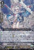 【RRR】尖針の守護天使 イオフィエル