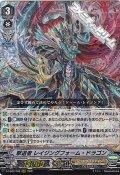 【RRR】撃退者 レイジングフォーム・ドラゴン