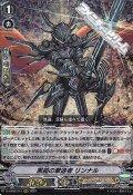 【RRR】黒鎧の撃退者 リンナル