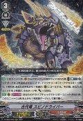 【RRR】古代竜 スピノドライバー
