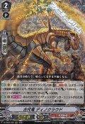 【RRR】古代竜 ディノクラウド