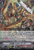【RRR】古代竜 イグアノゴーグ