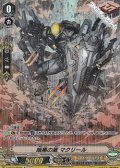 【Re】暗黒の盾 マクリール